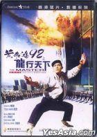 黄飞鸿92 : 龙行天下 (1992) (DVD) (修复版) (香港版)
