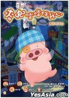 The Pork Of Music (2012) (DVD + MV) (2-Disc Edition) (Hong Kong Version)