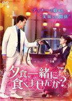 Dinner Mate (DVD) (Box 2) (Japan Version)