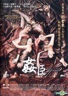 The Treacherous (2015) (DVD) (Hong Kong Version)