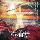 TV Drama Hyoryusha Original Soundtrack (Japan Version)