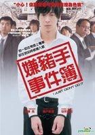 I Just Didn't Do It (DVD) (Taiwan Version)