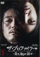 Tell Me What You Saw (DVD) (Box 1) (Japan Version)