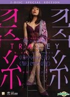 Tracey (2018) (DVD) (2-Disc Special Edition) (Hong Kong Version)