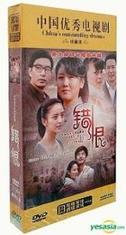 Hatred By Mistake (DVD) (End) (China Version)