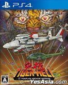 Kyukyoku Tiger Heli (Japan Version)