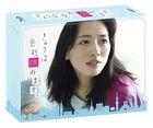 Kyo wa Kaisha Yasumimasu (Blu-ray)(Japan Version)