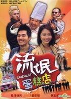 Chocolat (DVD) (End) (Taiwan Version)