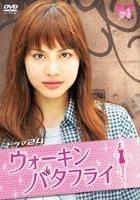 Walkin' Butterfly (DVD) (Vol.1) (Japan Version)