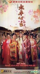 Secret History Of Princess Taiping (2011) (H-DVD) (Ep. 1-45) (End) (China Version)