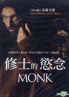 The Monk (2011) (DVD) (Taiwan Version)