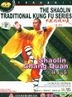 The Shaolin Traditional Kung Fu - Shaolin Chang Quan (DVD) (China Version)