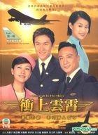 Triumph In The Skies (Vol.1 of 2) (English Subtitled) (TVB Drama)
