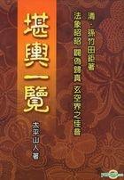 Kan Yu Yi Lan