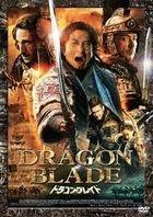 Dragon Blade (DVD) (Special Priced Edition) (Japan Version)