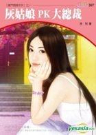 Mini Xiao Xiao Shuo 387 -  Hao Men Jiao Qi Xi Lie Si Zhi Yi : Hui Gu Niang PK  Da Zong Cai