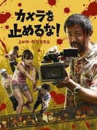 One Cut of the Dead (Blu-ray) (Japan Version)