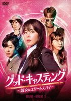 Good Casting (DVD) (Box 1) (Japan Version)