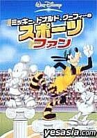 Mickey, Donald and Goofy's Sport Fan (Japan Version)