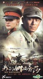My Natasha (DVD) (End) (China Version)