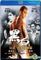 Mole of Life (2016) (Blu-ray) (English Subtitled) (Taiwan Version)