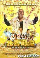 Lucky Fat Man (2017) (DVD) (Taiwan Version)