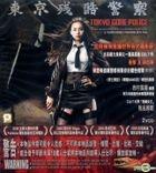 Tokyo Gore Police (VCD) (Hong Kong Version)
