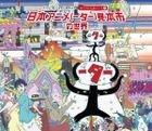 Nihon Anime Mihon Soundtrack Vol.1 (First Press Limited Edition) (Japan Version)