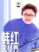 Han Hong's Music (China Version)