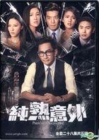 Presumed Accidents(2016) (DVD) (Ep. 1-28) (End) (English Subtitled) (TVB Drama) (US Version)