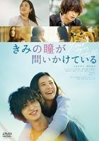 Your Eyes Tell (DVD) (Standard Edition)  (Japan Version)