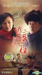 My Elder Brother & My Sister-in-Law (H-DVD) (End) (China Version)