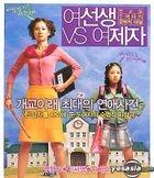 Lovely Rivals (VCD) (Korea Version)