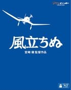 The Wind Rises (Blu-ray) (Multi-Language & Subtitled) (Region Free) (Japan Version)