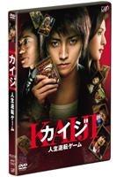 Gambling Apocalypse Kaiji (DVD) (Normal Edition) (Japan Version)