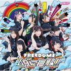 Freedom de Muda ni Muteki!! [Artist Jacket Edition] (Japan Version)
