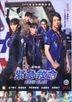 Code Blue: The Movie (2018) (DVD) (English Subtitled) (Hong Kong Version)