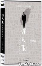 Philosopher King - Lee Teng-hui's Dialogue - (DVD) (Taiwan Version)