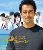 A Yell from Heaven (Blu-ray) (Premium Edition) (Japan Version)