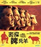 The Men Who Stare At Goats (VCD) (Hong Kong Version)
