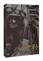 Parasite (Blu-ray) (Japan Version)