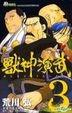 Hero Tales (Vol.3)