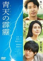 A Bolt From the Blue (DVD) (Normal Edition) (Japan Version)