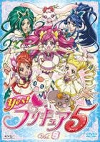Yes! Pre Cure 5 (DVD) (Vol.8) (Japan Version)