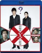 Suspect X (Blu-ray) (Japan Version)