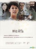 Xian Hua Duo Duo (DVD) (Part I) (To be continued) (Taiwan Version)