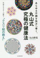arayuru fuchiyou o kaihou e michibiku maruyamashiki kiyuukiyoku no kenkouhou seimei enerugi  ga totonou kusurie no oshie