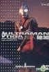 Ultraman Tiga (BOX 1) (Vol.1-27) (Commemorative Edition)