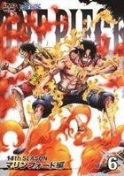 One Piece (14th Season) - Marin Ford Hen (Piece.6) (DVD) (Japan Version)