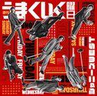 Shuukan Umakuiku Youbi  (Normal Edition) (Japan Version)